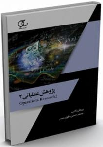 پژوهش عملیاتی 2 نویسنده پیمان تائبی و محمدحسن علوی صدر